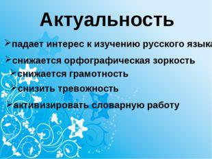 Актуальность падает интерес к изучению русского языка снижается орфографическ
