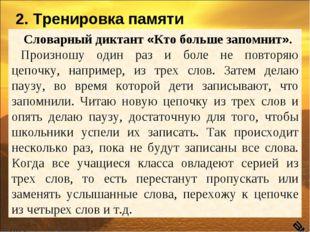 2. Тренировка памяти Словарный диктант «Кто больше запомнит». Произношу один