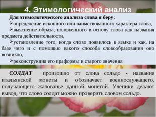 4. Этимологический анализ Для этимологического анализа слова я беру: определе