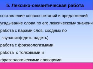5. Лексико-семантическая работа составление словосочетаний и предложений угад