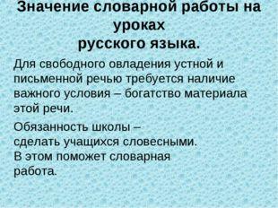 Значение словарной работы на уроках русского языка. Обязанность школы – сдела