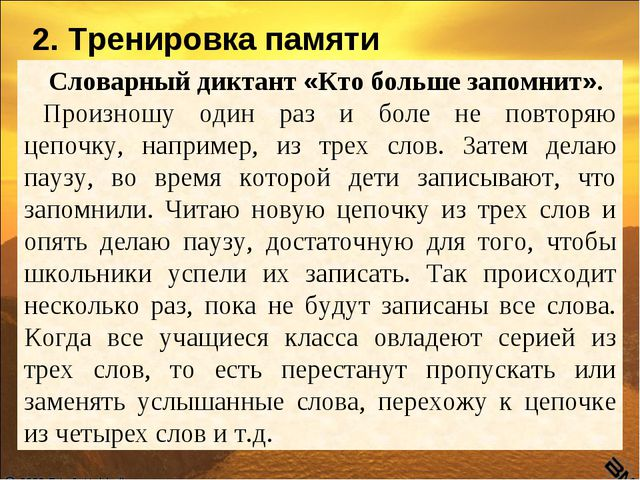 2. Тренировка памяти Словарный диктант «Кто больше запомнит». Произношу один...