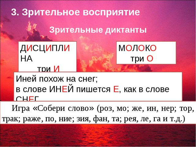 3. Зрительное восприятие Зрительные диктанты ДИСЦИПЛИНА три И МОЛОКО три О Ин...