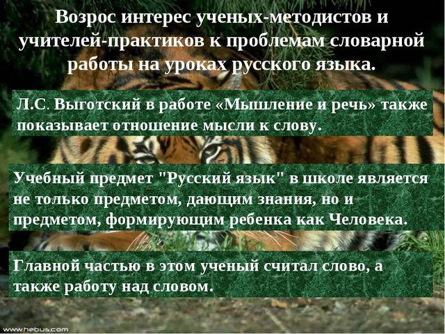 Возрос интерес ученых-методистов и учителей-практиков к проблемам словарной р...