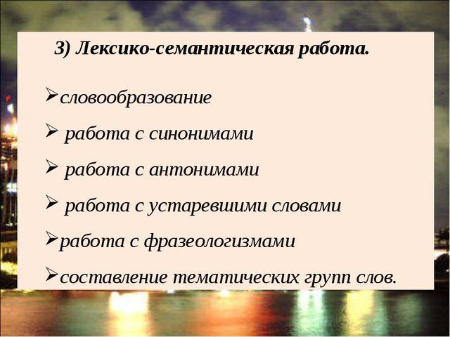 3) Лексико-семантическая работа. словообразование работа с синонимами работа...