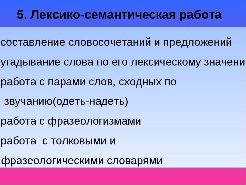 5. Лексико-семантическая работа составление словосочетаний и предложений угад...