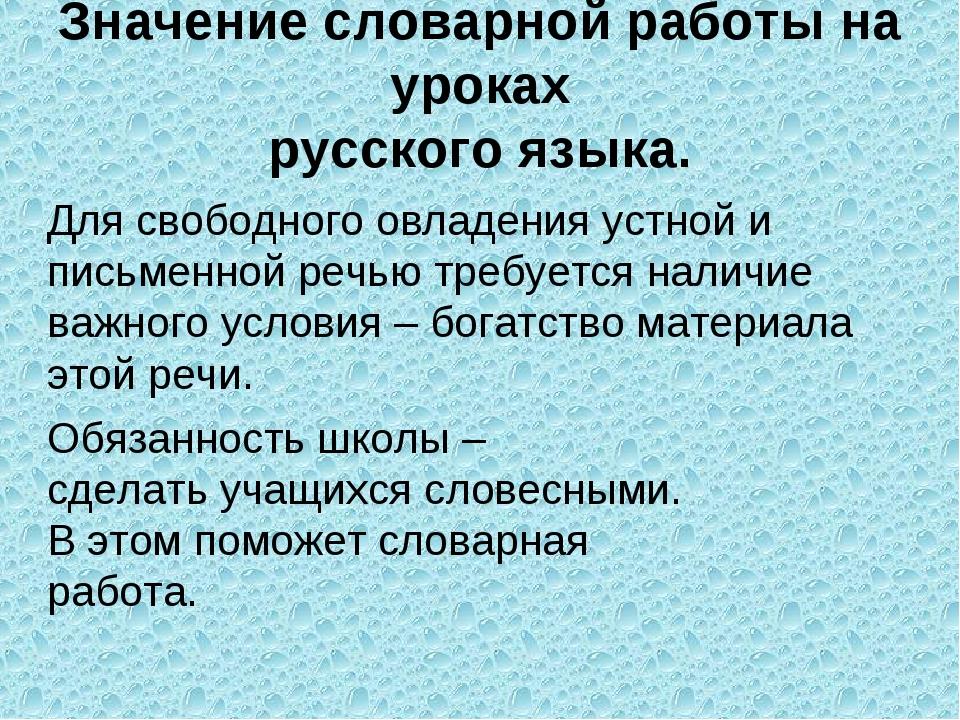 Значение словарной работы на уроках русского языка. Обязанность школы – сдела...