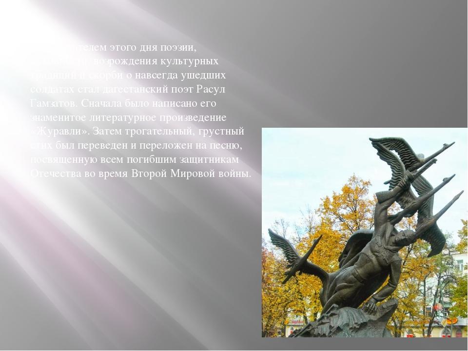 Основателем этого дня поэзии, духовности, возрождения культурных традиций и...