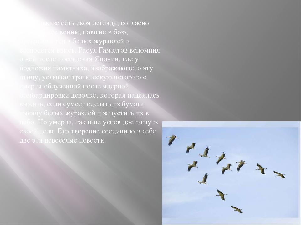 На Кавказе есть своя легенда, согласно которой все воины, павшие в бою, прев...