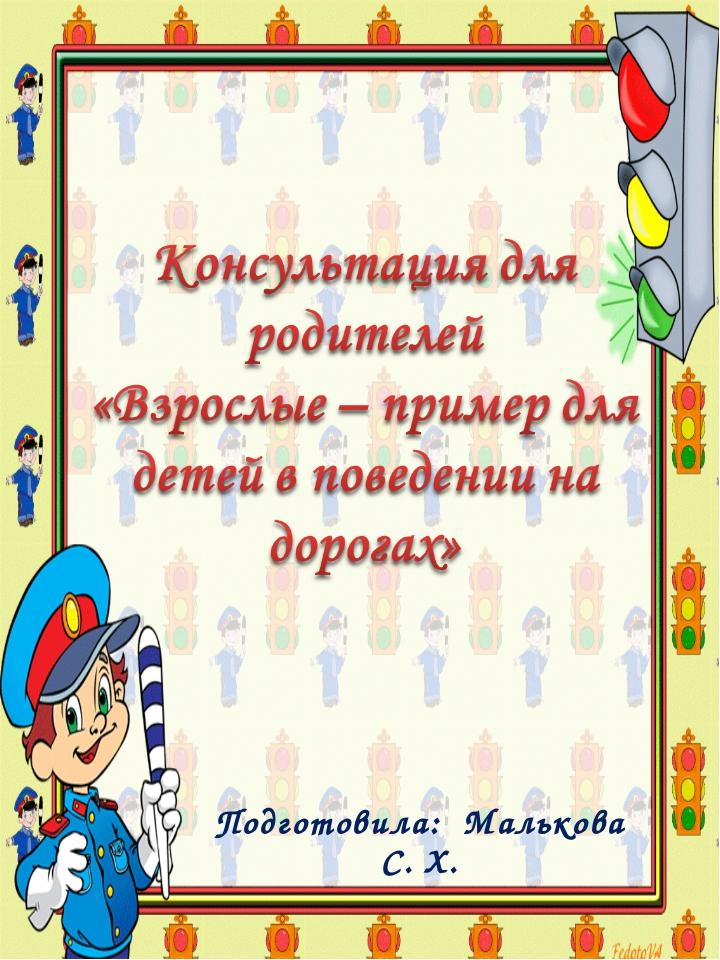 Подготовила: Малькова С. Х.