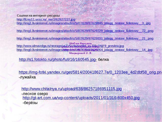 Ссылки на интернет-ресурсы http://lizey11.ucoz.ru/_nw/2/62927227.jpg http://i...