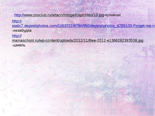 http://www.zooclub.ru/attach/fotogal/clip/chlen/10.jpg-кузнечик http://static...