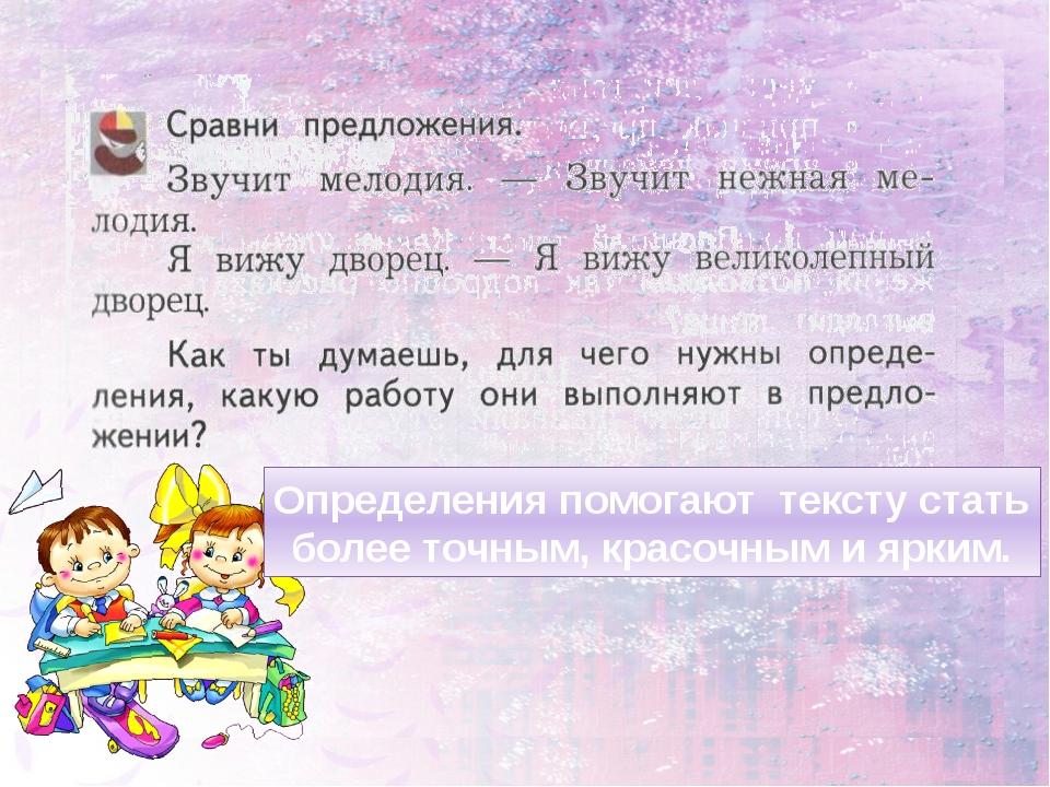 Определения помогают тексту стать более точным, красочным и ярким.