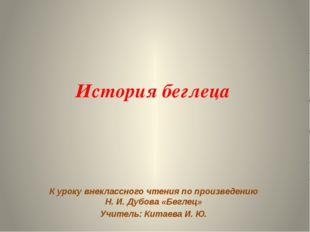 История беглеца К уроку внеклассного чтения по произведению Н. И. Дубова «Бег