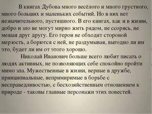 В книгах Дубова много весёлого и много грустного, много больших и маленьких