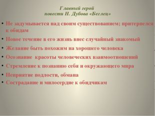Главный герой повести Н. Дубова «Беглец» Не задумывается над своим существова