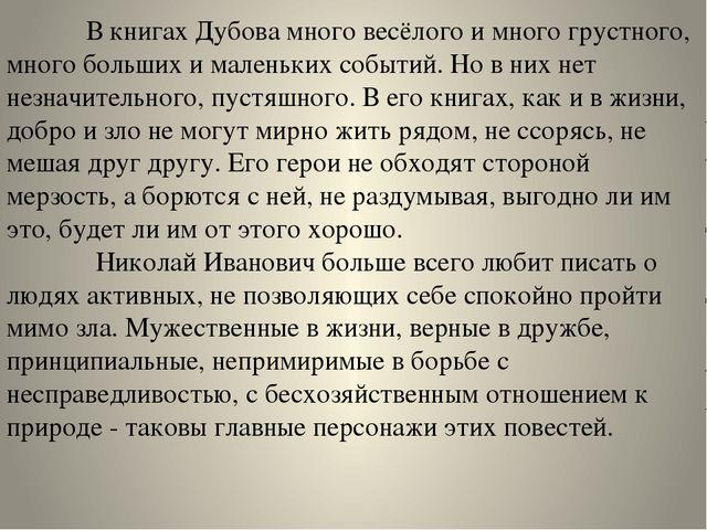 В книгах Дубова много весёлого и много грустного, много больших и маленьких...