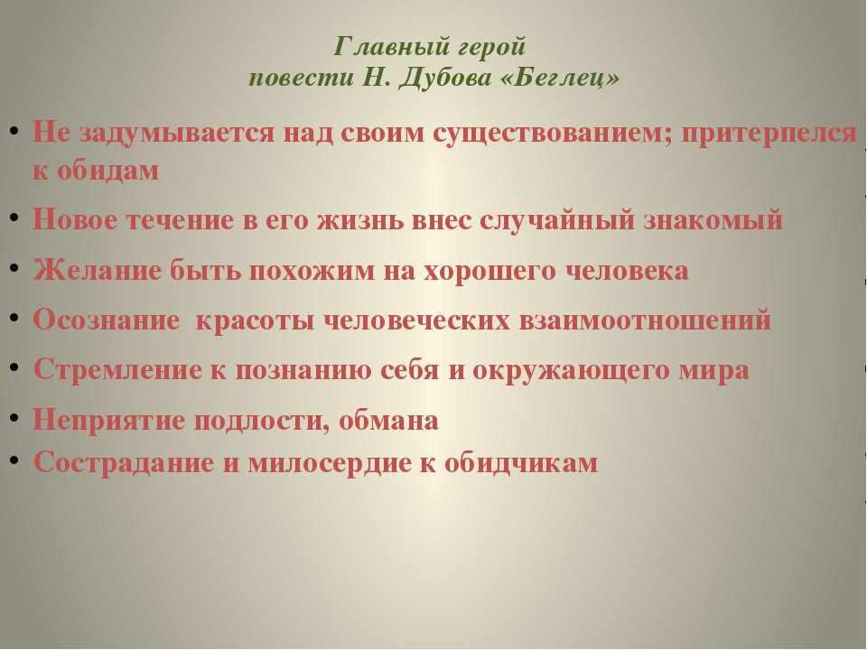 Главный герой повести Н. Дубова «Беглец» Не задумывается над своим существова...