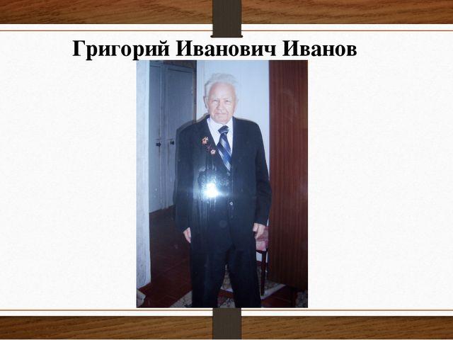 Григорий Иванович Иванов