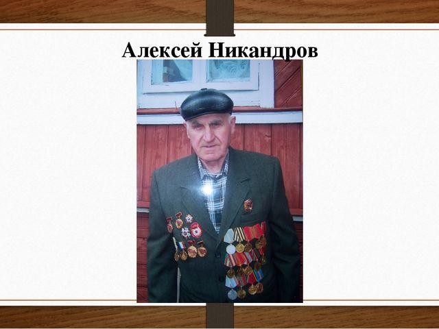 Алексей Никандров