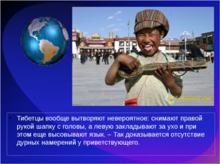 Тибетцы вообще вытворяют невероятное: снимают правой рукой шапку с головы, а