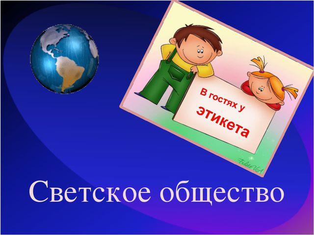 Светское общество