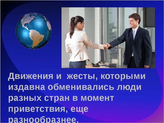 Движения и жесты, которыми издавна обменивались люди разных стран в момент пр...