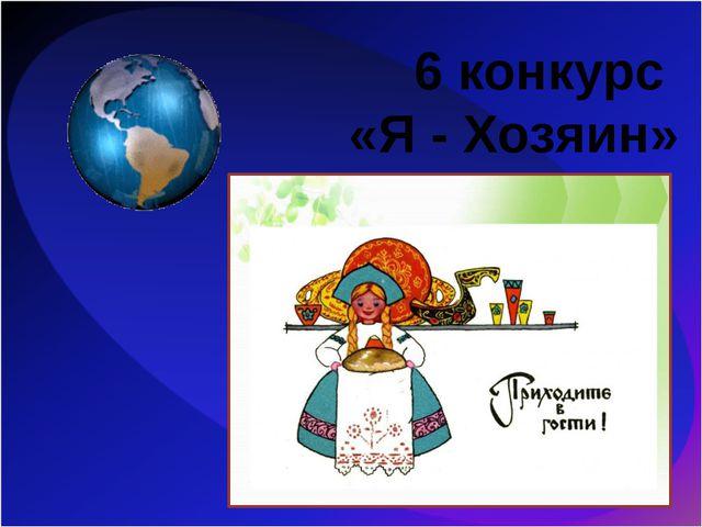 6 конкурс «Я - Хозяин»
