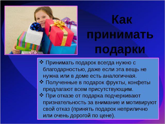 Как принимать подарки Принимать подарок всегда нужно с благодарностью, даже е...