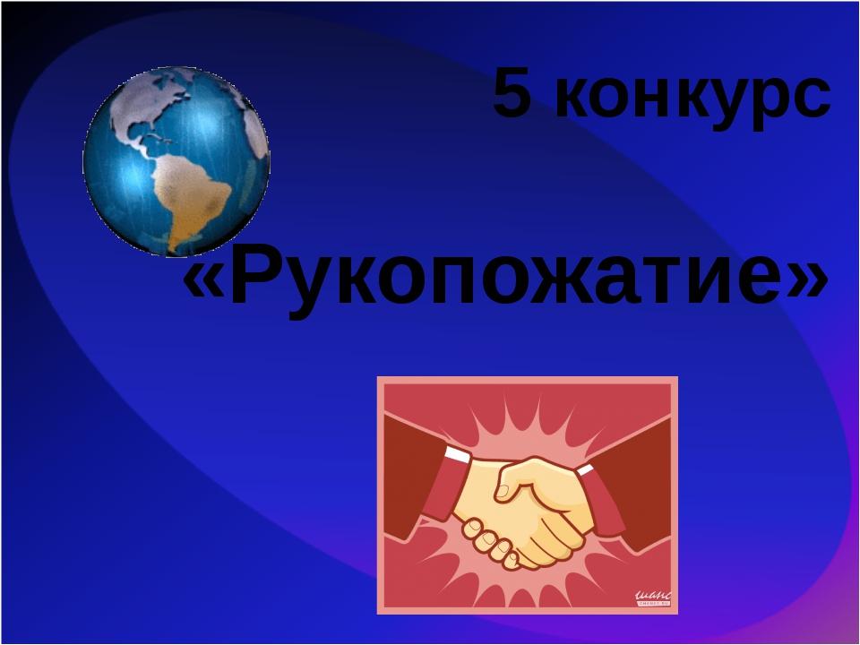 5 конкурс «Рукопожатие»
