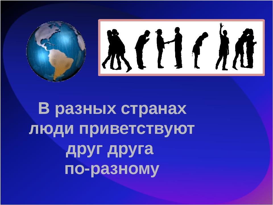В разных странах люди приветствуют друг друга по-разному