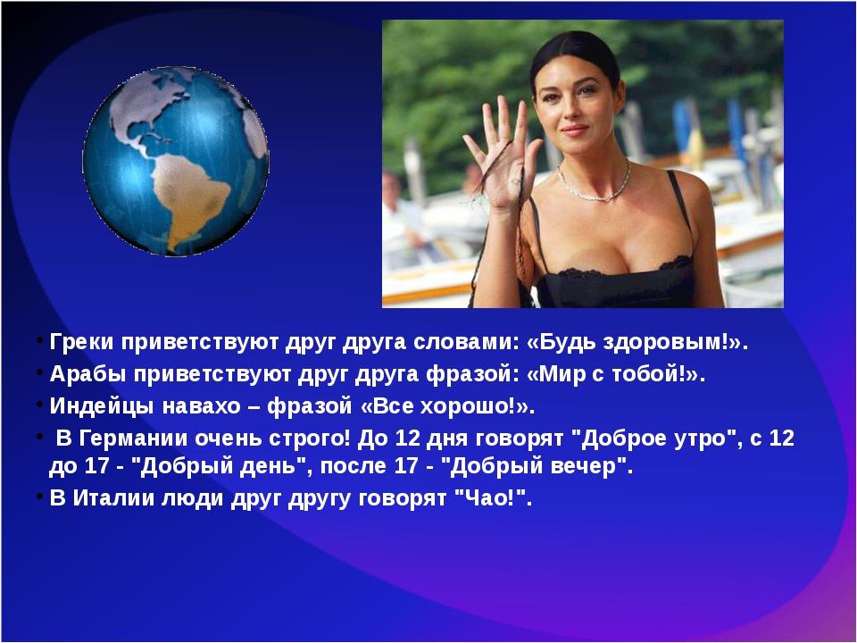 Греки приветствуют друг друга словами: «Будь здоровым!». Арабы приветствуют д...