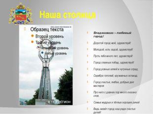 Наша столица Владикавказ – любимый город! Дорогой город мой, здравствуй! Мол