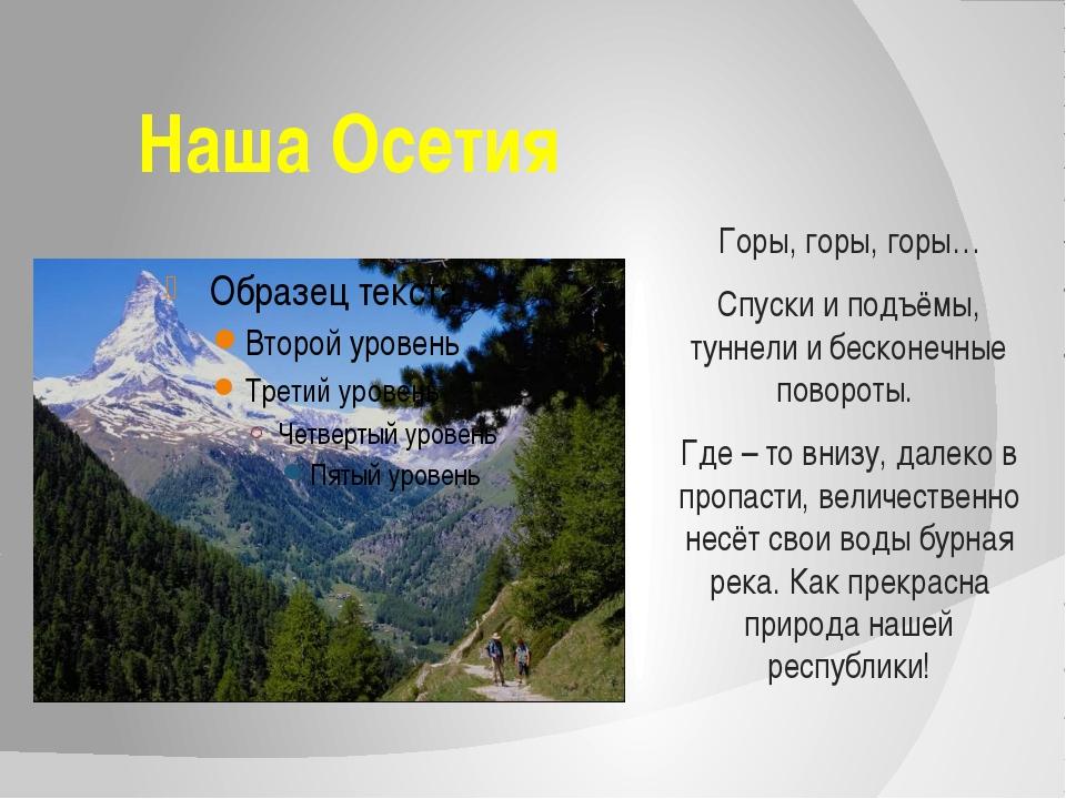 Наша Осетия Горы, горы, горы… Спуски и подъёмы, туннели и бесконечные поворот...