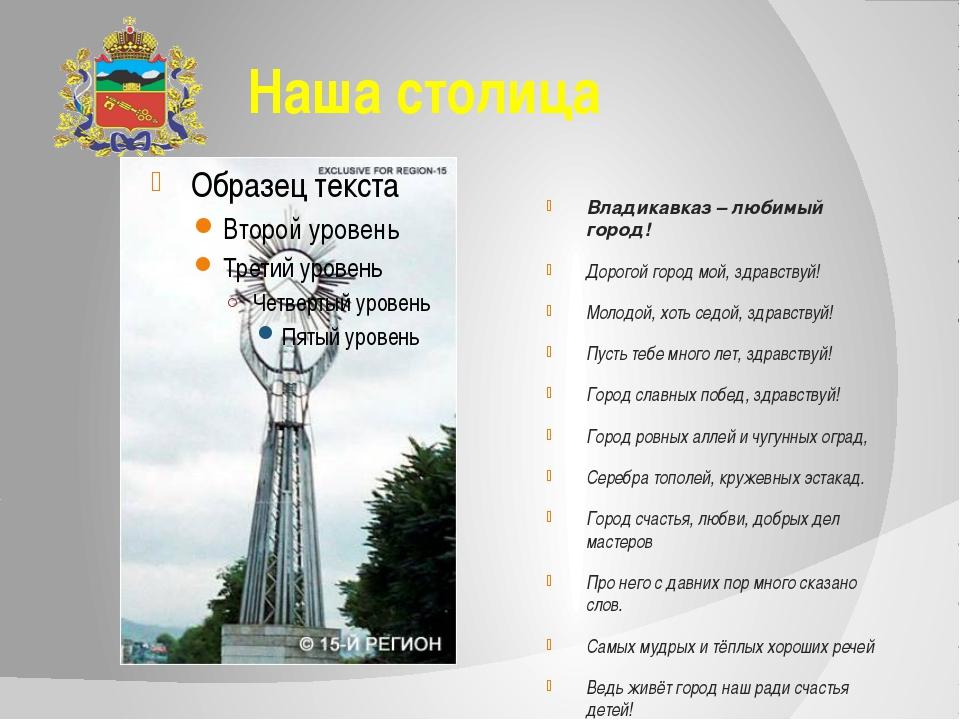 Наша столица Владикавказ – любимый город! Дорогой город мой, здравствуй! Мол...