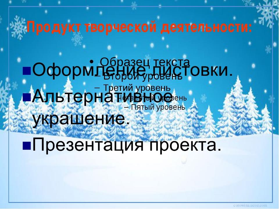 Продукт творческой деятельности: corowina.ucoz.com