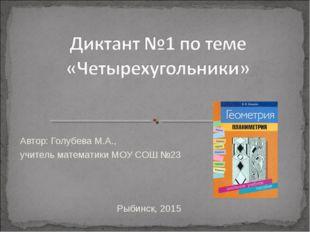 Автор: Голубева М.А., учитель математики МОУ СОШ №23 Рыбинск, 2015