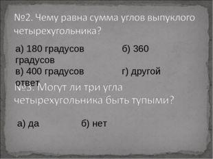 а) 180 градусовб) 360 градусов в) 400 градусовг) другой ответ а) даб)