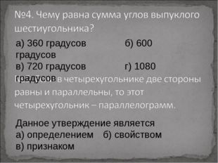 а) 360 градусовб) 600 градусов в) 720 градусовг) 1080 градусов Данное у