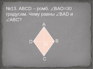 №13. ABCD – ромб. ВАО=30 градусам. Чему равны BАD и AВС?