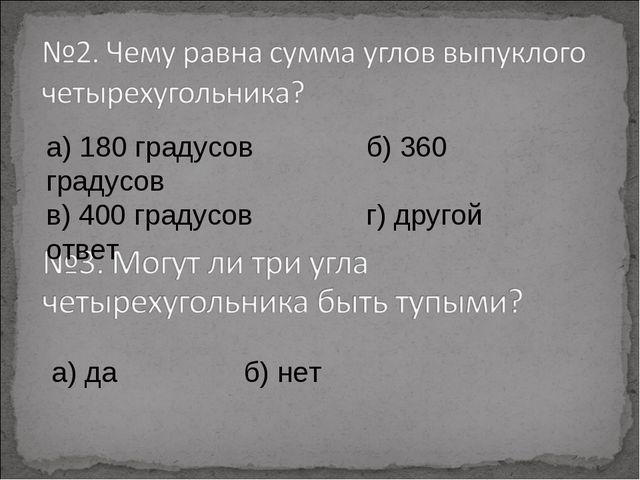 а) 180 градусовб) 360 градусов в) 400 градусовг) другой ответ а) даб)...