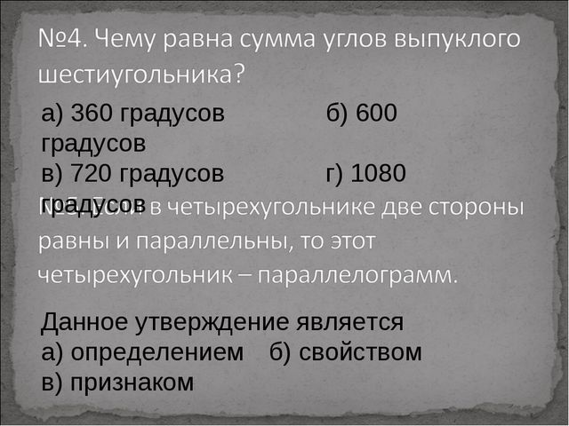 а) 360 градусовб) 600 градусов в) 720 градусовг) 1080 градусов Данное у...