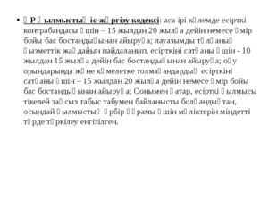 ҚР Қылмыстық іс-жүргізу кодексі: аса ірі көлемде есірткі контрабандасы үшін –