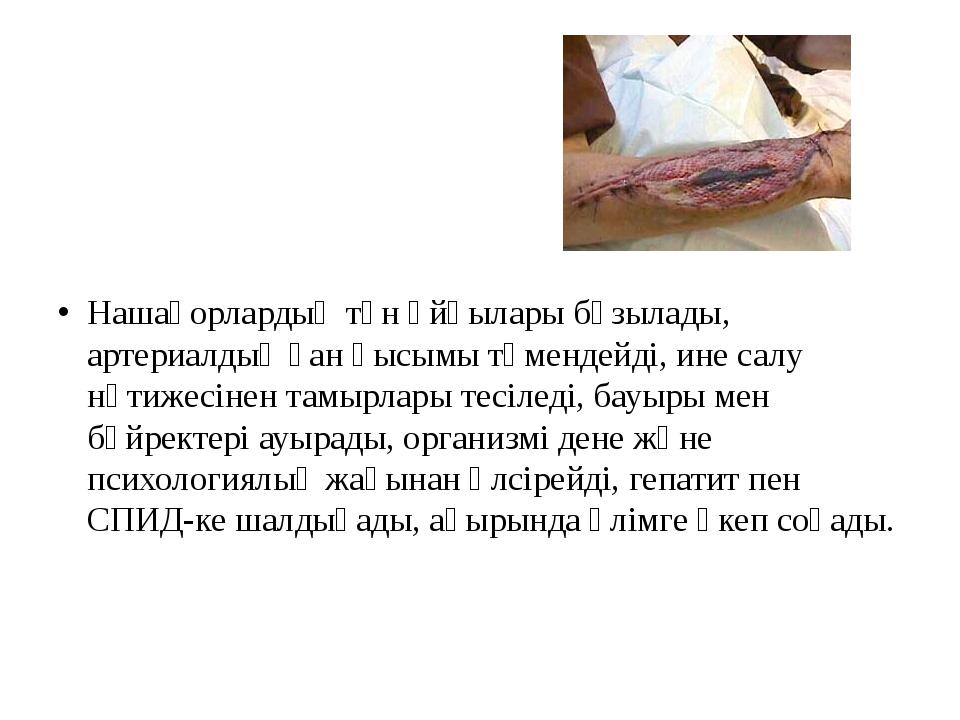 Нашақорлардың түн ұйқылары бұзылады, артериалдық қан қысымы төмендейді, ине с...
