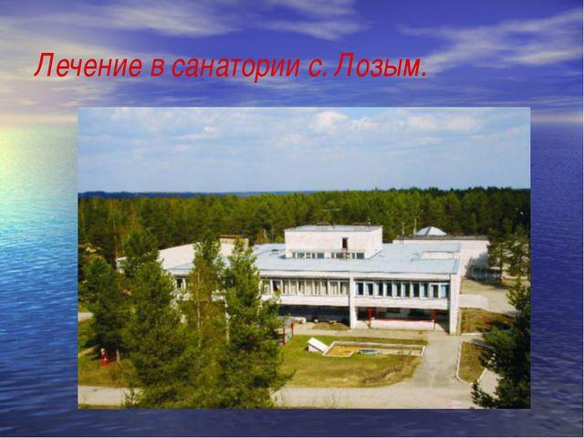 Лечение в санатории с. Лозым.