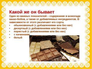 Какой же он бывает Один из важных показателей – содержание в шоколаде какао-б