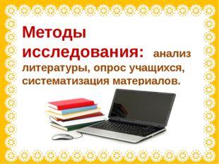 Методы исследования: анализ литературы, опрос учащихся, систематизация матери