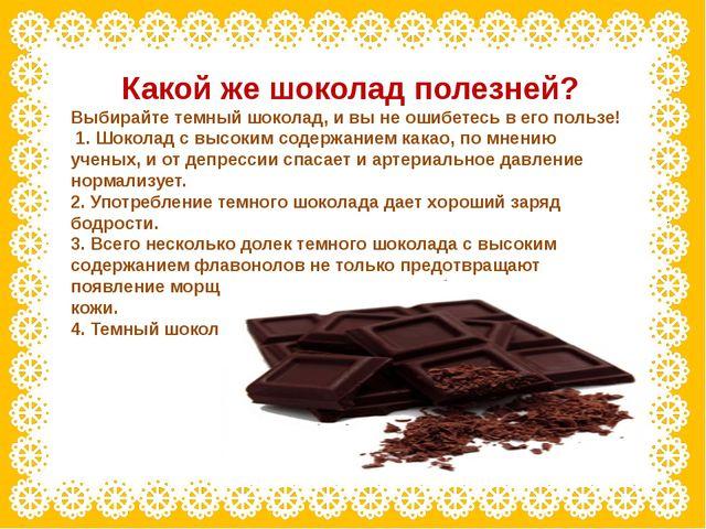 Какой же шоколад полезней? Выбирайте темный шоколад, и вы не ошибетесь в его...