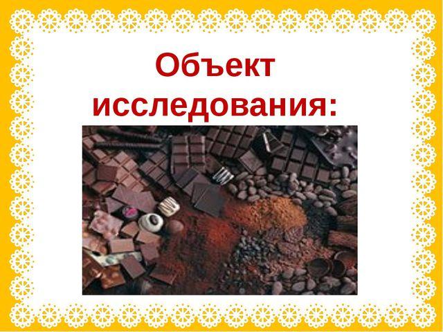 Объект исследования: шоколад