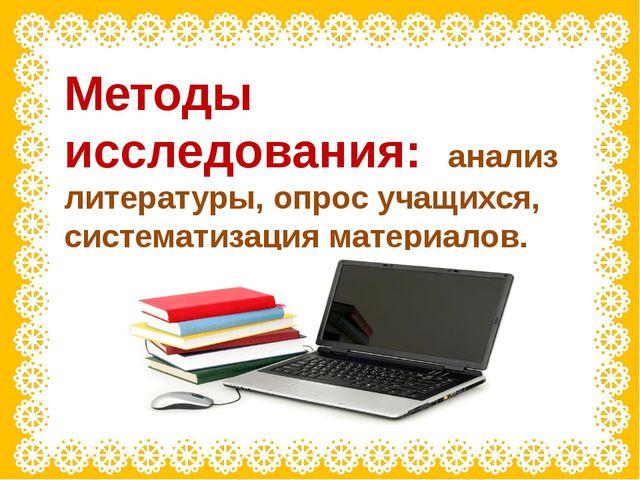 Методы исследования: анализ литературы, опрос учащихся, систематизация матери...